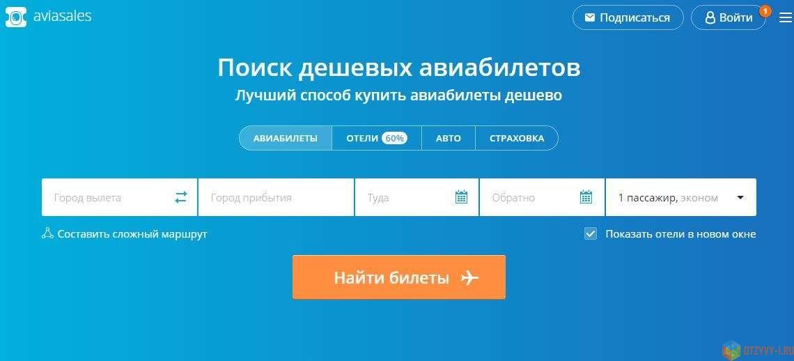 Купить билет дешевые авиабилеты москва анталья отзывы билеты на самолет киев грозный