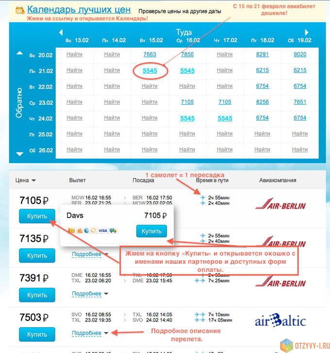 Где купить самые дешевые авиабилеты отзывы дешевое авиабилеты в москву