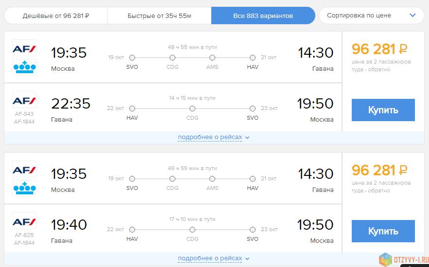 Форум купить быстро авиабилеты дешево сколько стоит билет до крыма на самолете от н.новгорода