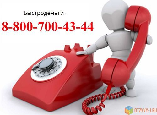 виваденьги ру онлайн заявка на займ
