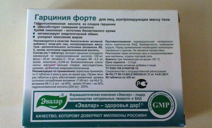 Таблетки Похудение Гортензия. Гарциния Камбоджийская для похудения